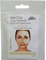 Маска альгинатная отбеливающая Белый рис - Mila Peel Off Mask Luminous Rice
