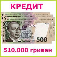 Кредит 510000 гривен