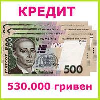 Кредит 530000 гривен