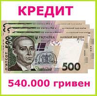 Кредит 540000 гривен