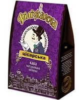 "Натуральный кофе среднего помола ""Філіжанка"" Цісарська 100г"