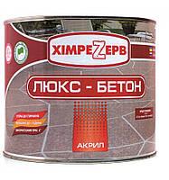 """Краска для бетонных полов """"люкс-бетон"""" (2,7 кг)"""