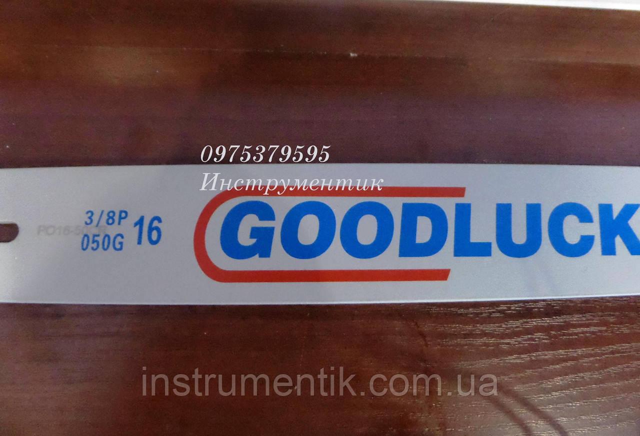 Шина 52см GoodLuck  325 , 1,5, 52 см