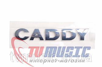 Надпись Caddy