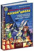 """Удивительные приключения в лесной школе. Тайный агент Порча и казак Морозенко. Тайны лицея """"Кондор"""""""