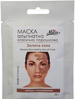 Mila Espresso Remodelling Peel off mask Green Coffee,Setalg - Маска альгинатная экспресс омоложение Зеленый кофе