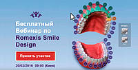 "Запись видео с семинара Romexis Smile Design от  ""Академии Амелит"""