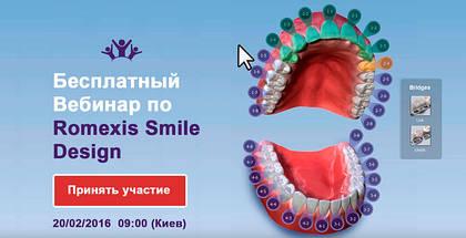 "Запись видео с семинара Romexis Smile Design от Академии ""Амелит"""