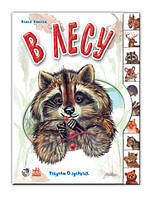 Книга-картонка Ребятам о зверятах: В лесу А2729Р Ранок Украина