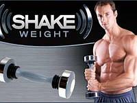 Тренажер Shake Weight (Шейк Уэйт) виброгантель для мужчин
