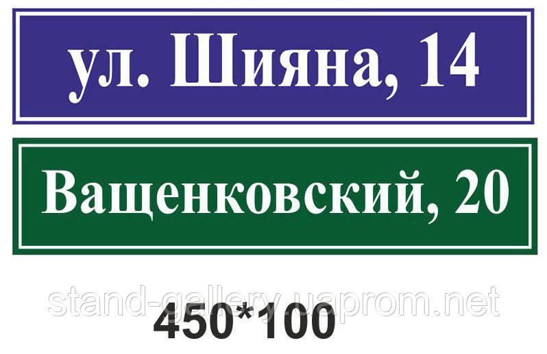 "Таблички на дом ""Название улиц"""