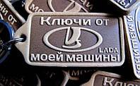 Кожаный сувенирный брелок Лада Lada  брелоки для авто