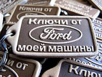 Брелок из натуральной кожи Форд, фото 1