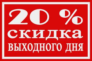 Акция! Закажи в выходной и получи 20% скидки!