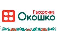РАССРОЧКА на покупку окон и других товаров Народной сети ОКОШКО на 3, 6 и 10 месяцев