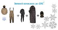 РАСПРОДАЖА - зимний комплект одежды для зимней рыбалки и охоты