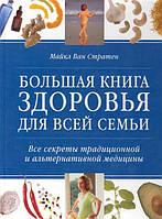 Большая книга здоровья для всей семьи: Все секреты традиционной и альтернативной мед