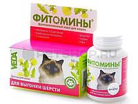 Витамины Фитомины очищающие для выведения шерсти для кошек таблетки №100