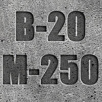 Товарный бетон марки М-250 (В 20) П4 с доставкой