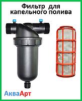 Сетчатый фильтр 1 1/2 для капельного полива