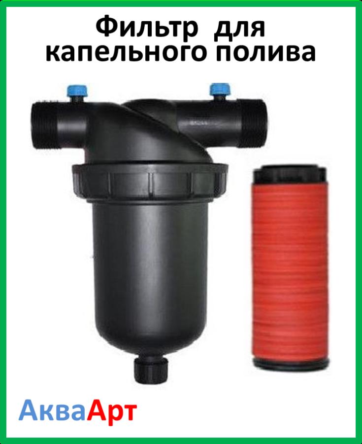 Фильтр для капельного полива своими руками