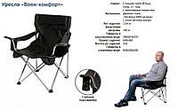 Кресло Вояж (комфорт) Витан 5940