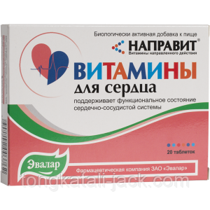 НАПРАВИТ Витамины для сердца, таб №20 по 0,25 г блистер