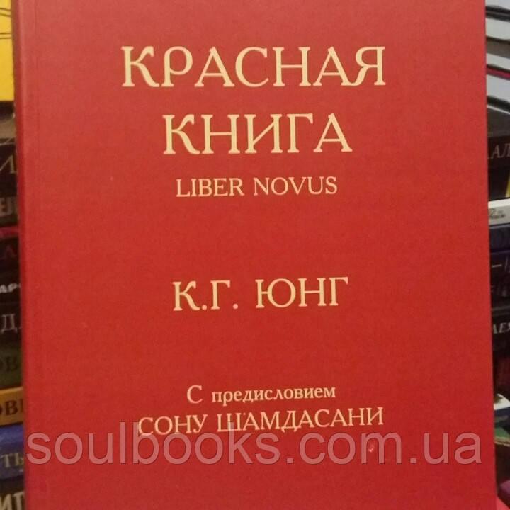 Красная книга. Карл Густав Юнг