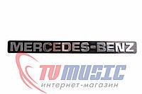 Надпись Mercedes - Benz