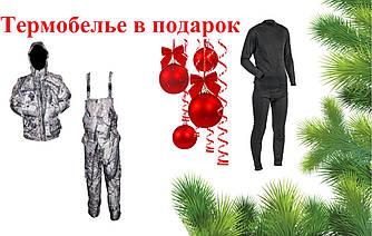 Зимний маскировочный костюм + термобелье в ПОДАРОК