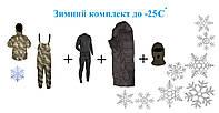 Зимняя РАСПРОДАЖА - комплект одежды для зимней рыбалки и охоты