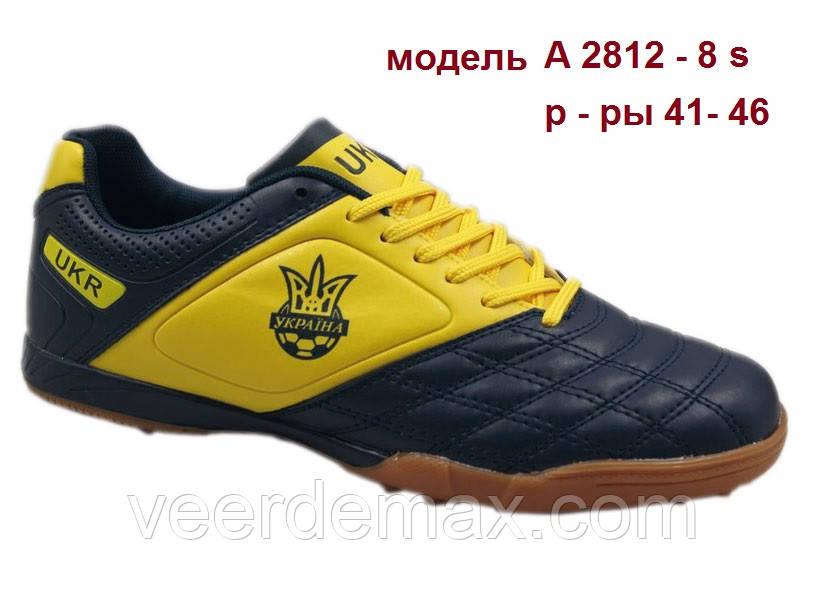 Кроссовки мужские для футбола размеры 41-46