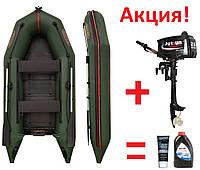 Моторная лодка Вулкан VM250(PS) + Мотор Parsun 2,6 + масло в подарок!