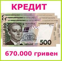 Кредит 670000 гривен
