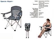 Кресло (берег) Витан 6110