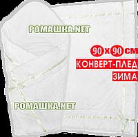 Зимний ТОЛСТЫЙ белый конверт-плед на выписку, верх, подкладка 100% хлопок утеплитель-холлофайбер 90х90 Зеленый