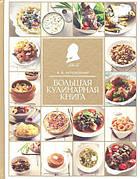 Велика кулінарна книга Ст. Ст. Похльобкін