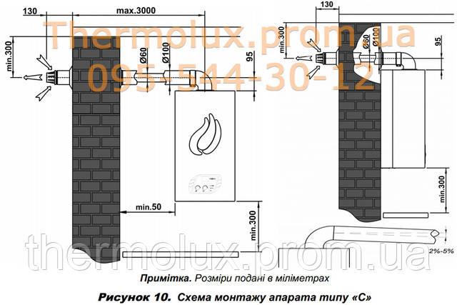 Установка газовой колонки Teplowest ВПГ-11-С