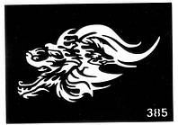 Трафареты для био-тату (№ 385)