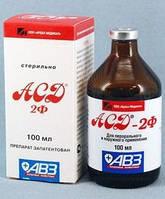 АСД-2Ф - антиceптик-cтимулятop Дopoгoвa, 2 фракция для внутреннего применения (АВЗ)100 мл