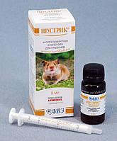 Шустрик  суспензия антигельминтый препарат для грызунов 5 мл
