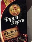 Кофе Черная Карта зерно 1 кг Арабика 100%.. Черная карта зерновой кофе. Продажа от 1 кг. Кофе в зернах.