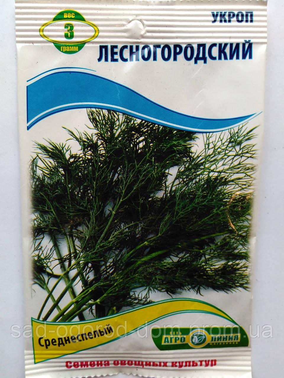 Укроп лесногородский 3г