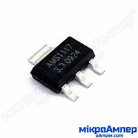 Стабілізатор напруги AMS1117-3.3 SOT-223