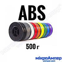ABS пластик 0.5кг 1.75мм (Колір пластику: Синій)