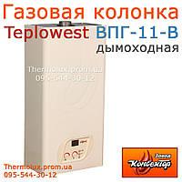 Газовая колонка Teplowest ВПГ-11-В дымоходная (розжиг от сети 220В) без фитиля (Украина), фото 1