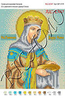 Схема для вышивки бисером Св. равноапостольная царица Елена