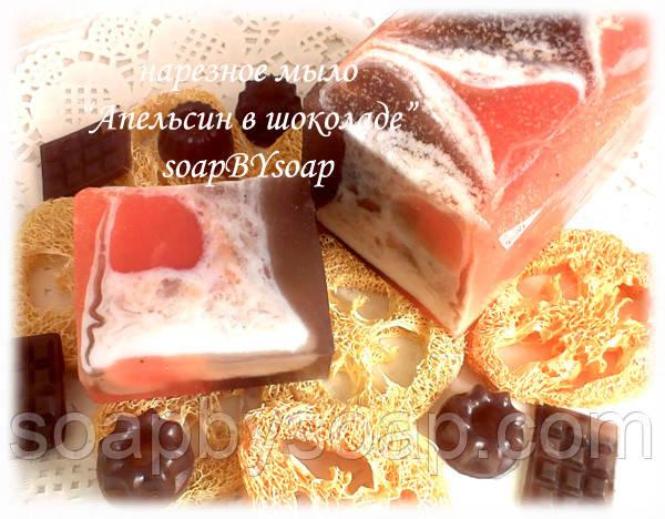 """Нарезное мыло """"Апельсин в шоколаде"""", фото 1"""