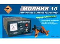 """Зарядний пристрій """"Молния 10"""" 10А (шт.)"""