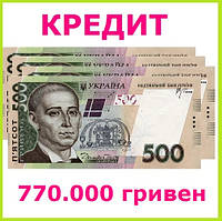 Кредит 770000 гривен